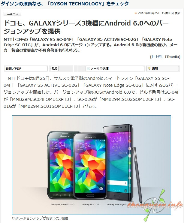 galaxy-s5-active-android-6.0-Marshmallow